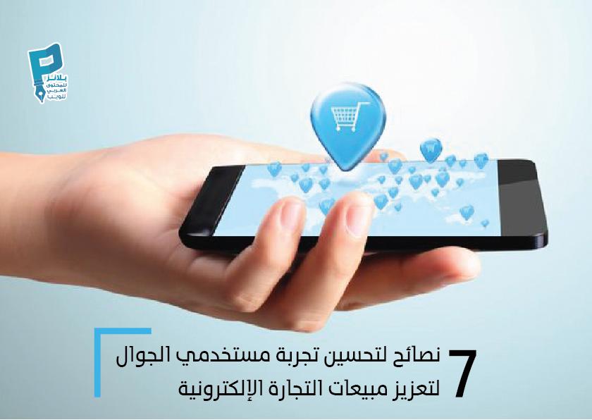 7 نصائح لتحسين تجربة مستخدمي الجوال لتعزيز مبيعات التجارة الإلكترونية