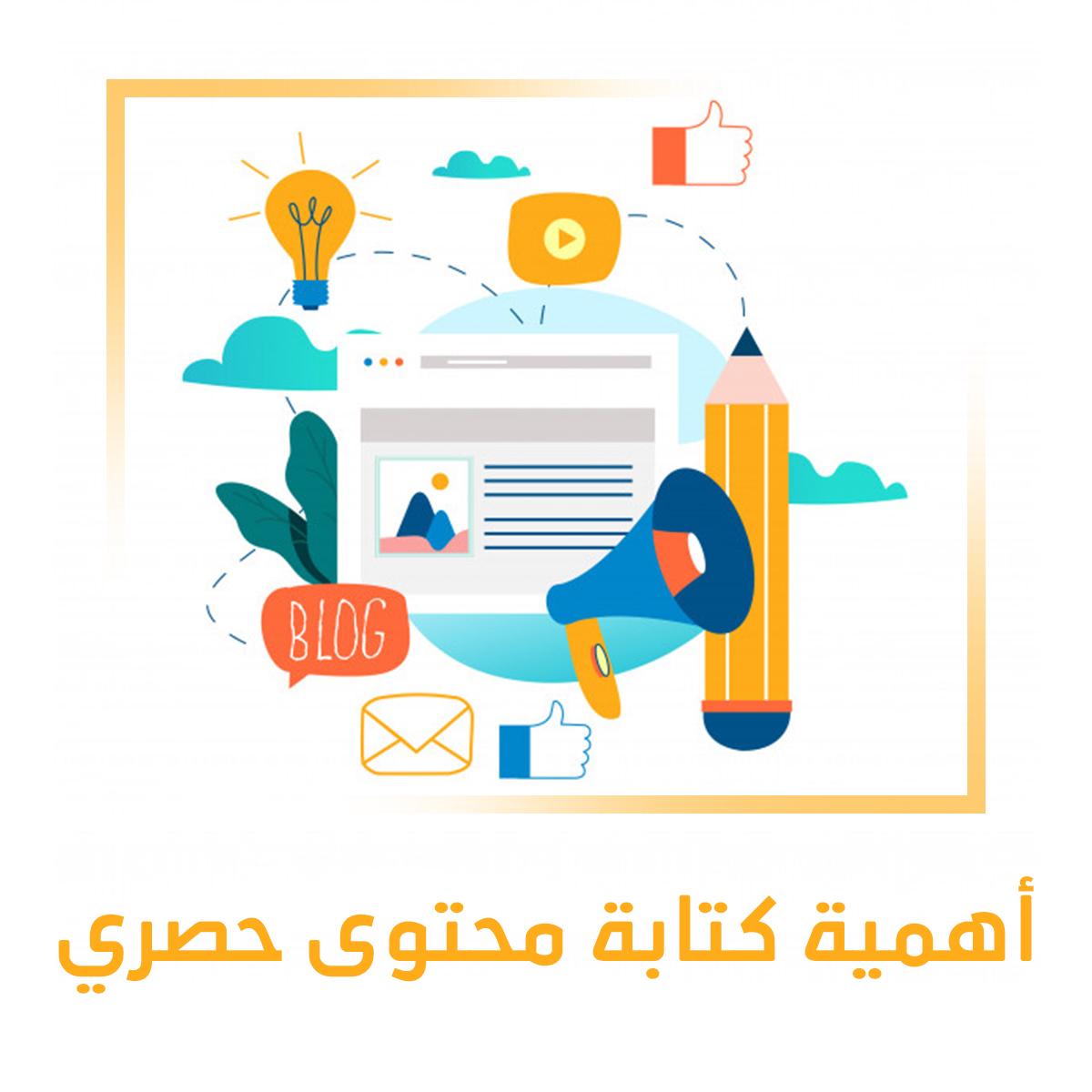 أهمية كتابة محتوى حصري في ترقية نتائجك في محركات البحث
