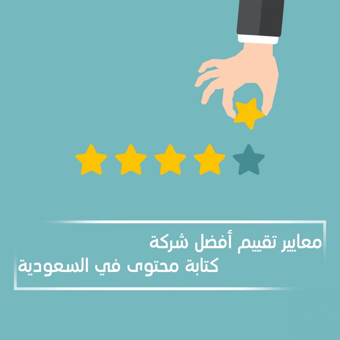 معايير تقييم أفضل شركة كتابة محتوى في السعودية