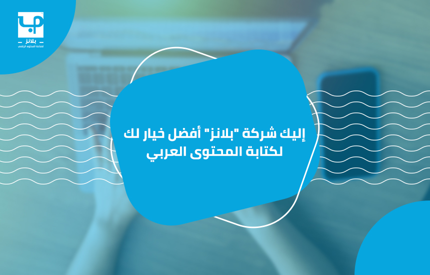 إليك شركة بلانز أفضل خيار لك لكتابة المحتوى العربي (1)