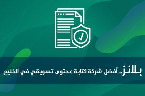 بلانز..أفضل شركة كتابة محتوى تسويقي في الخليج