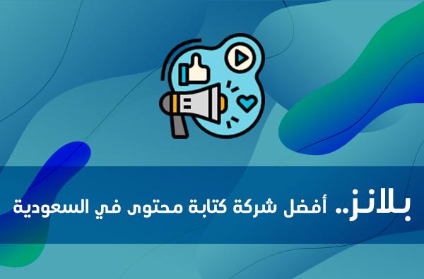 """""""بلانز"""" أفضل شركة كتابة محتوى في السعودية"""