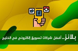 """""""بلانز"""" أفضل شركات تسويق إلكتروني في الخليج"""