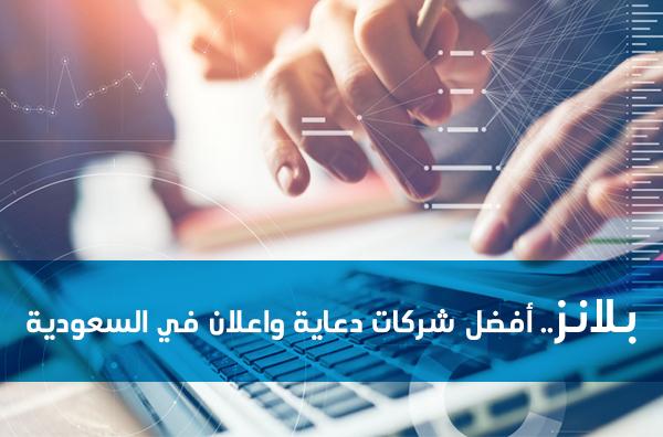 بلانز.. أفضل شركات دعاية واعلان في السعودية