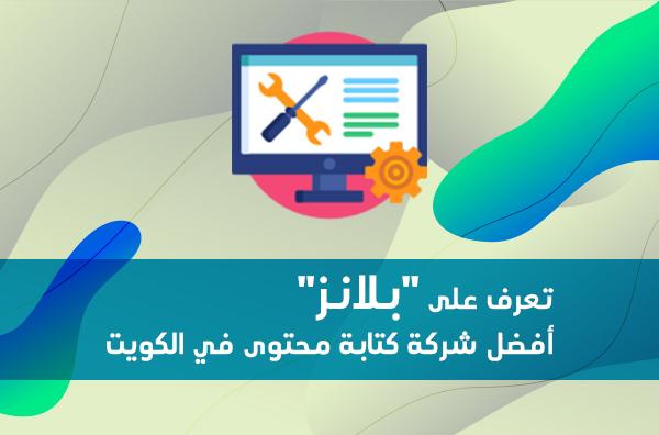 تعرف على بلانز أفضل شركة كتابة محتوى في الكويت