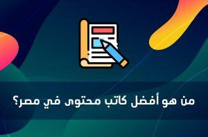 من هو أفضل كاتب محتوى في مصر؟