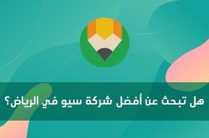 هل تبحث عن أفضل شركة سيو في الرياض ؟