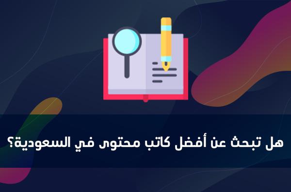 هل تبحث عن أفضل كاتب محتوى في السعودية ؟