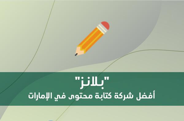 """""""بلانز"""" أفضل شركة كتابة محتوى في الإمارات"""
