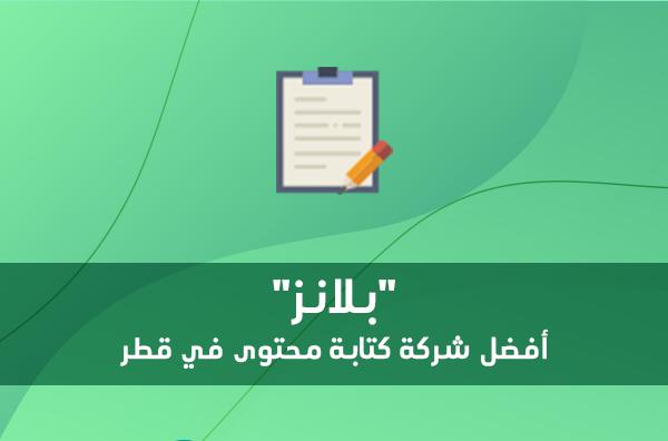 """""""بلانز"""" أفضل شركة كتابة محتوى في قطر"""