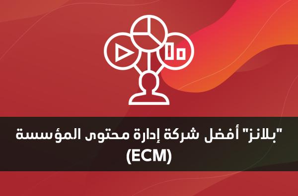 """""""بلانز"""" أفضل شركة إدارة محتوى المؤسسة (ECM)"""