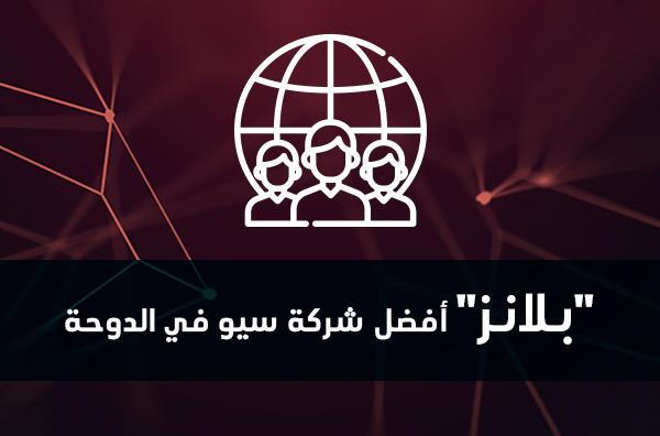 """""""بلانز"""" أفضل شركة سيو في الدوحة"""