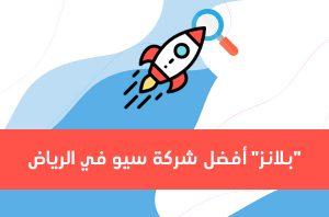 بلانز أفضل شركة سيو في الرياض