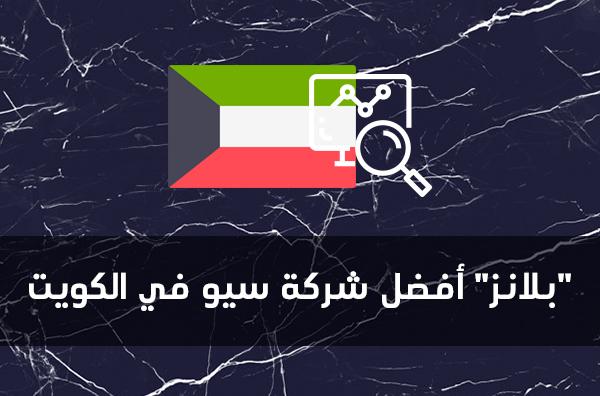 """""""بلانز"""" أفضل شركة سيو في الكويت"""