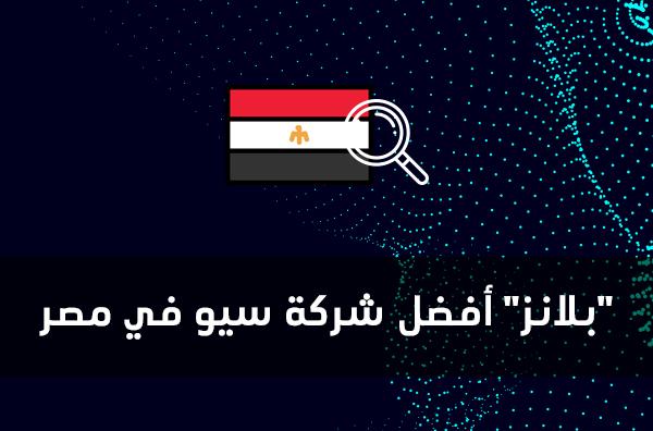 """""""بلانز"""" أفضل شركة سيو في مصر"""
