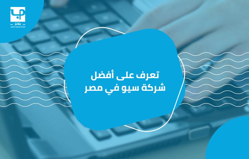 تعرف على أفضل شركة سيو في مصر