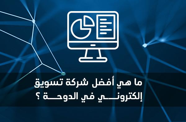 ما هي أفضل شركة تسويق إلكتروني في الدوحة ؟