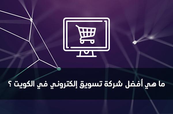ما هي أفضل شركة تسويق إلكتروني في الكويت ؟