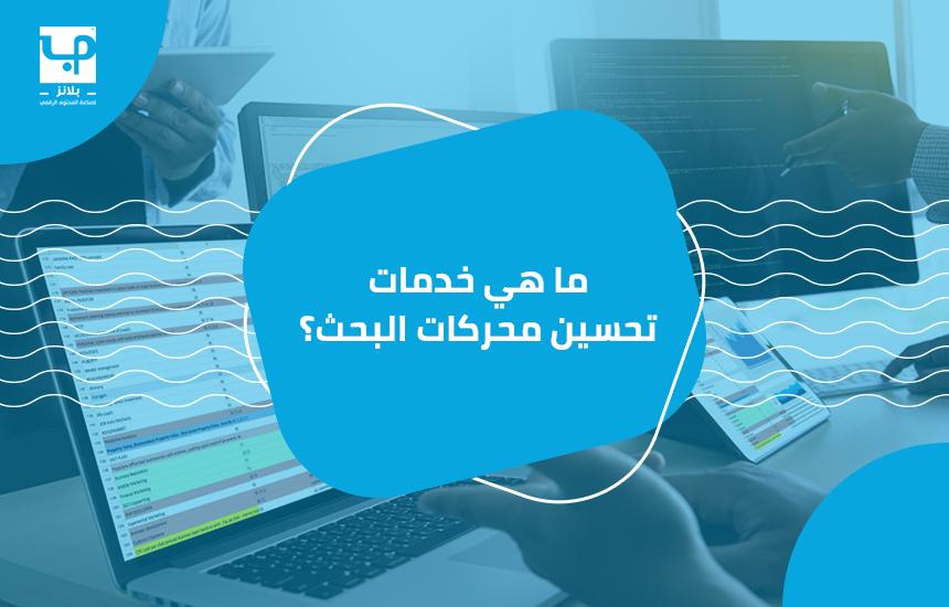 ما هي خدمات تحسين محركات البحث؟
