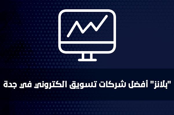 """""""بلانز"""" أفضل شركات تسويق الكتروني في جدة"""