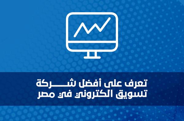 تعرف على أفضل شركة تسويق الكتروني في مصر