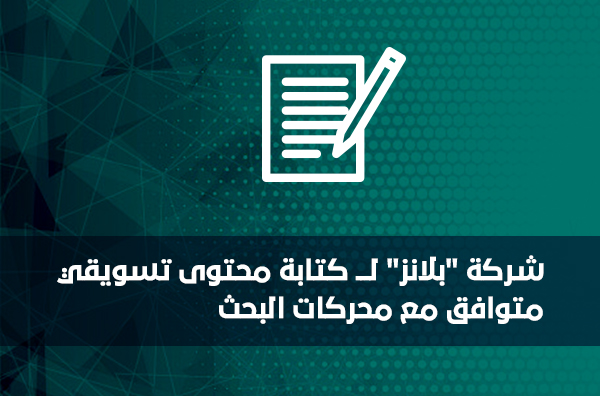 شركة بلانز لـــ كتابة محتوى تسويقي متوافق مع محركات البحث