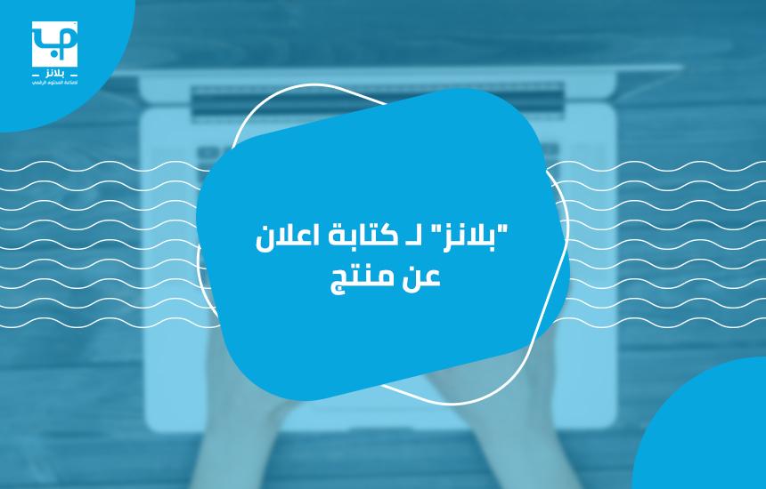 بلانز لــ كتابة اعلان عن منتج