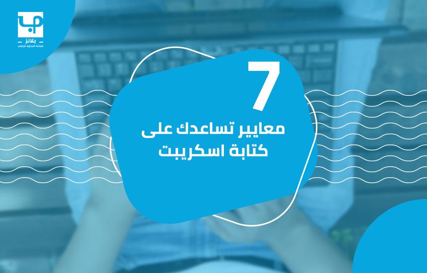7 معايير تساعدك على كتابة اسكريبت