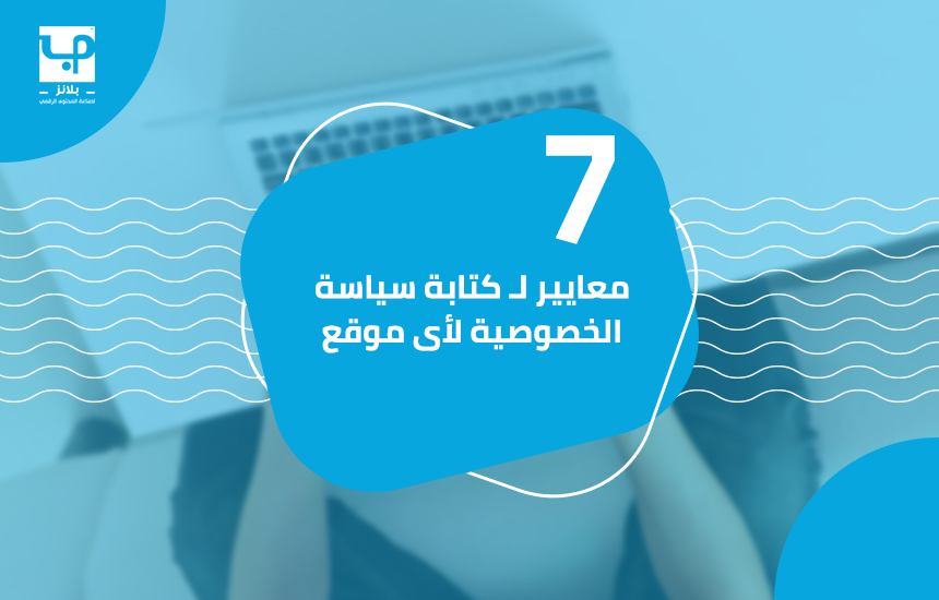 7 معايير لــ كتابة سياسة الخصوصية لأى موقع