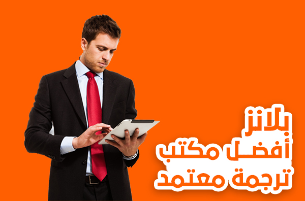 أفضل مكتب ترجمة معتمد