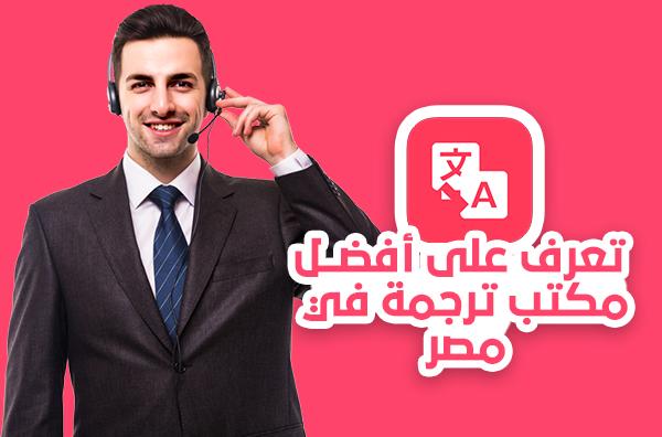 أفضل مكتب ترجمة في مصر