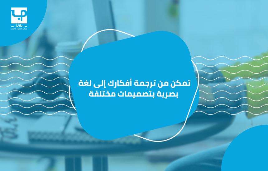 تمكن من ترجمة أفكارك إلى لغة بصرية بتصميمات مختلفة