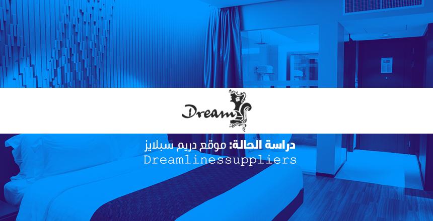 """دراسة الحالة: موقع دريم سبلايز """" dreamlinessuppliers """""""
