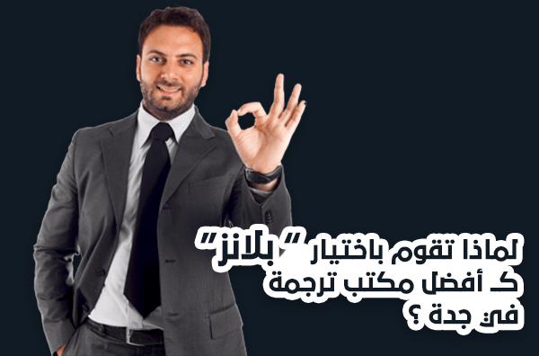 أفضل مكتب ترجمة في جدة