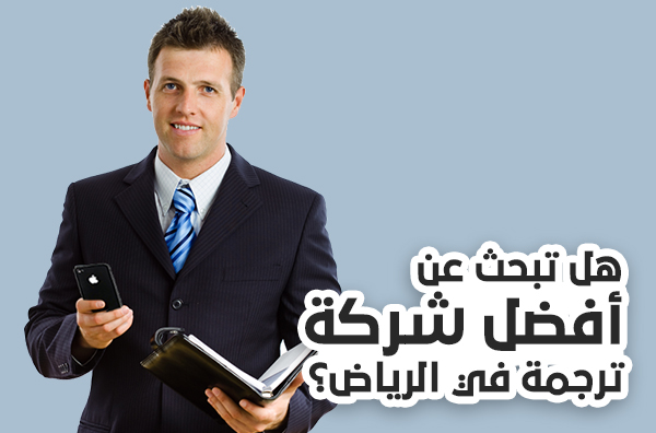 أفضل شركة ترجمة في الرياض