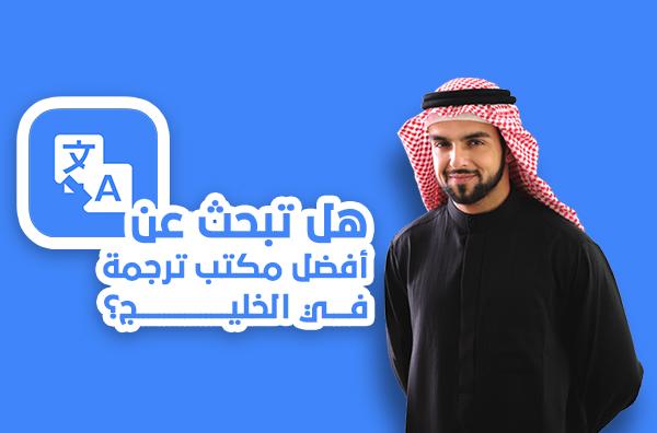 أفضل مكتب ترجمة في الخليج