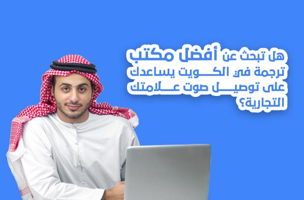 أفضل مكتب ترجمة في الكويت
