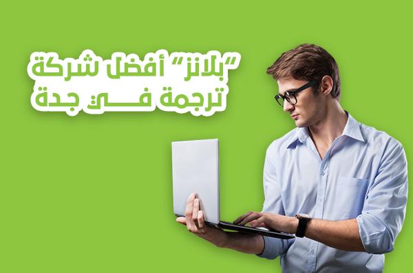 أفضل شركة ترجمة في جدة