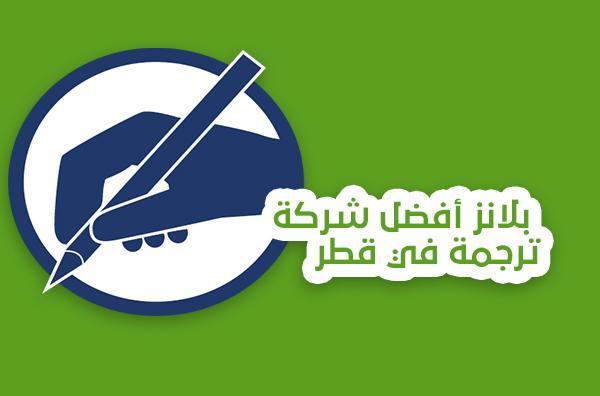 أفضل شركة ترجمة في قطر