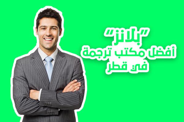 أفضل مكتب ترجمة في قطر