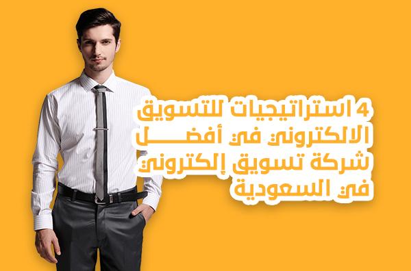 أفضل شركة تسويق إلكتروني في السعودية