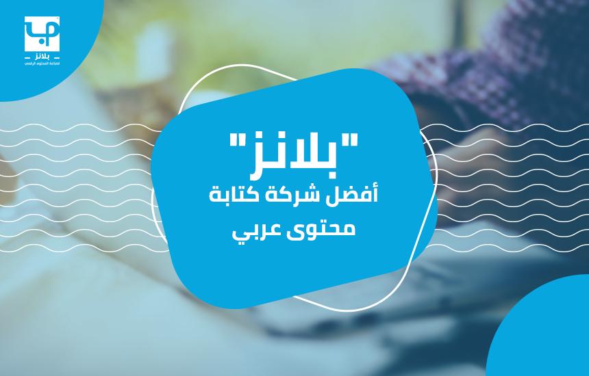 """""""بلانز"""" أفضل شركة كتابة محتوى عربي"""