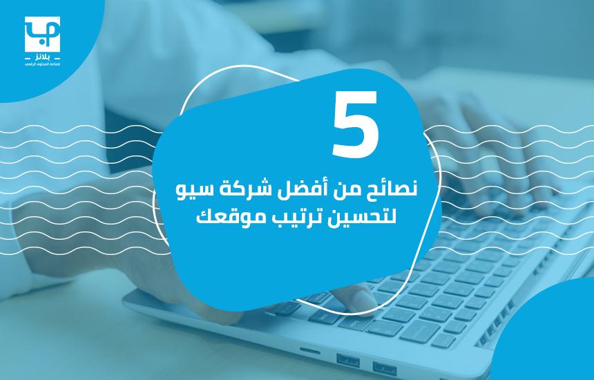 5 نصائح من أفضل شركة سيو لتحسين ترتيب موقعك