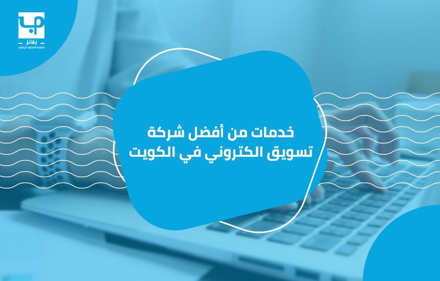 أفضل شركة تسويق الكتروني في الكويت