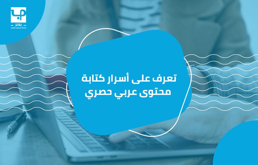 تعرف على أسرار كتابة محتوى عربي حصري