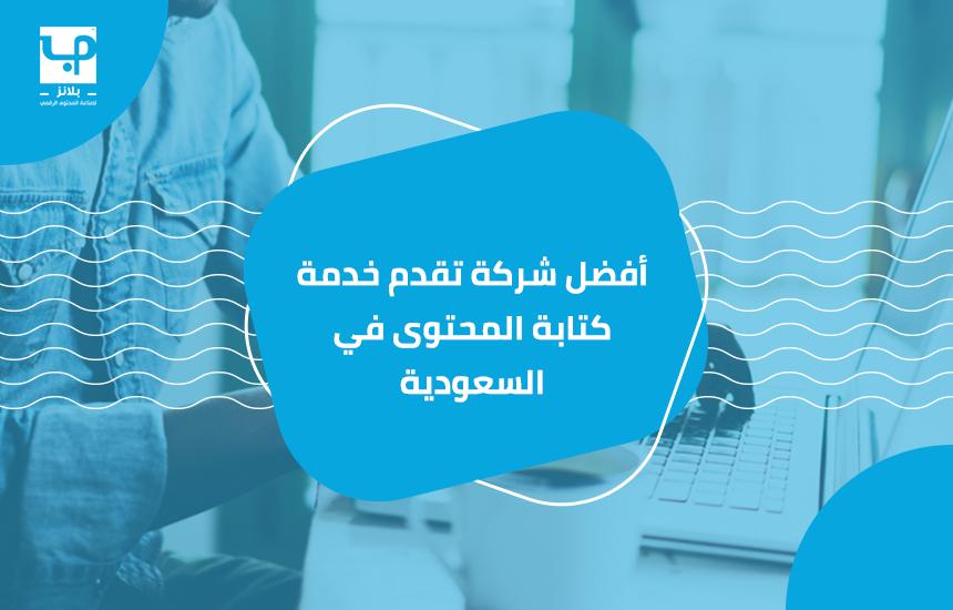 أفضل شركة تقدم خدمة كتابة المحتوى في السعودية