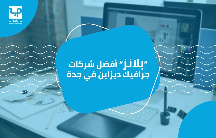 بلانز أفضل شركات جرافيك ديزاين في جدة