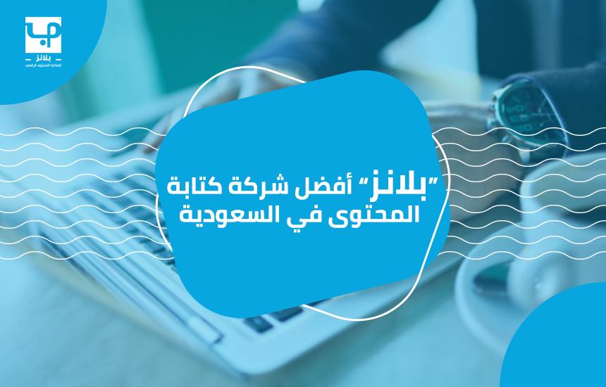 بلانز أفضل شركة كتابة محتوى في السعودية