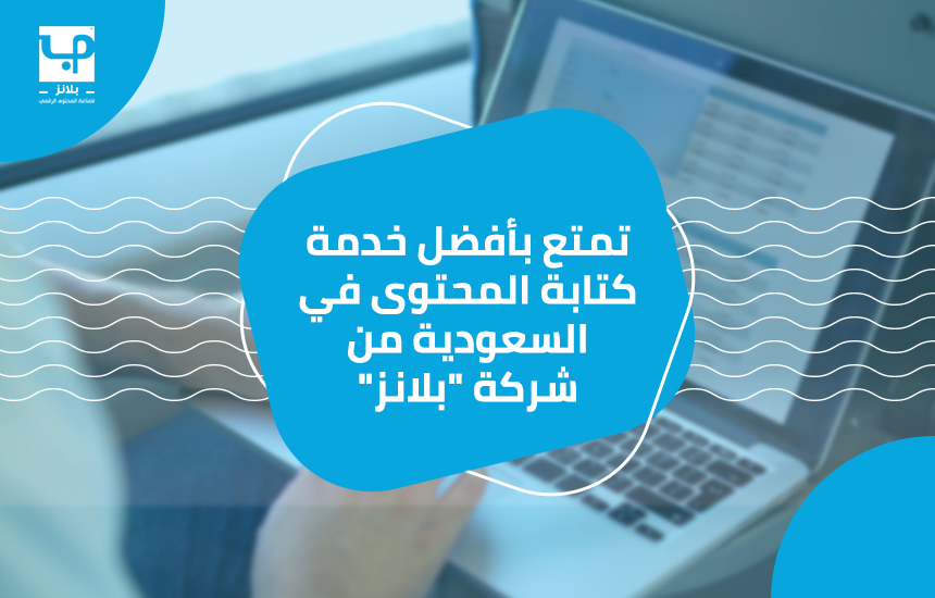 """تمتع بأفضل خدمة كتابة المحتوى في السعودية من شركة """"بلانز"""""""