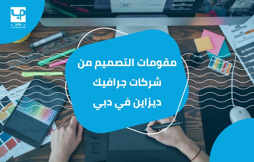 مقومات التصميم من شركات جرافيك ديزاين في دبي